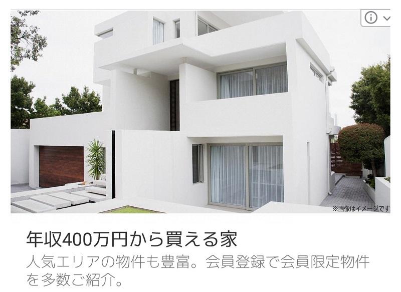 年収400万円で組める住宅ローンの計算