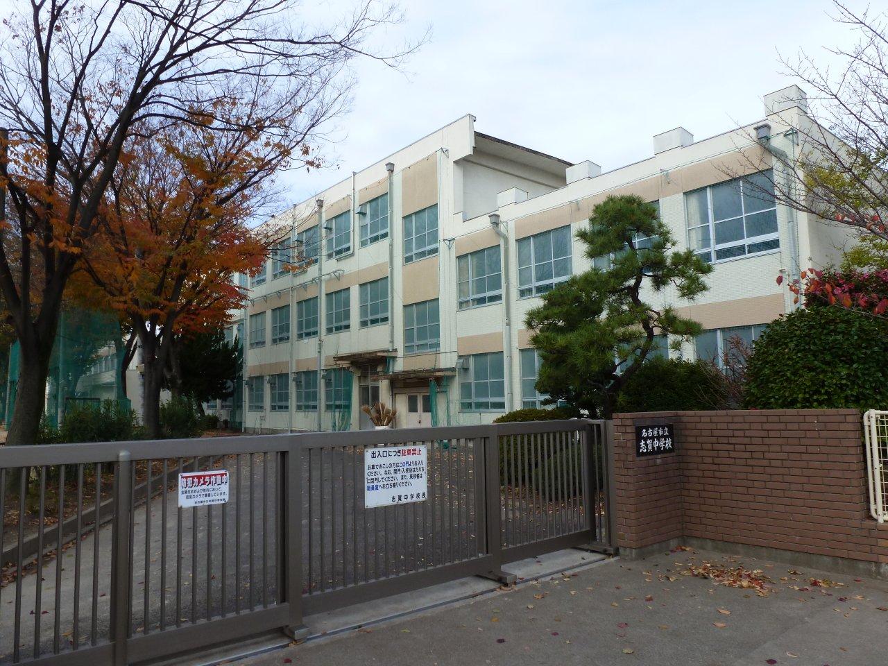 名古屋市立志賀中学校区について