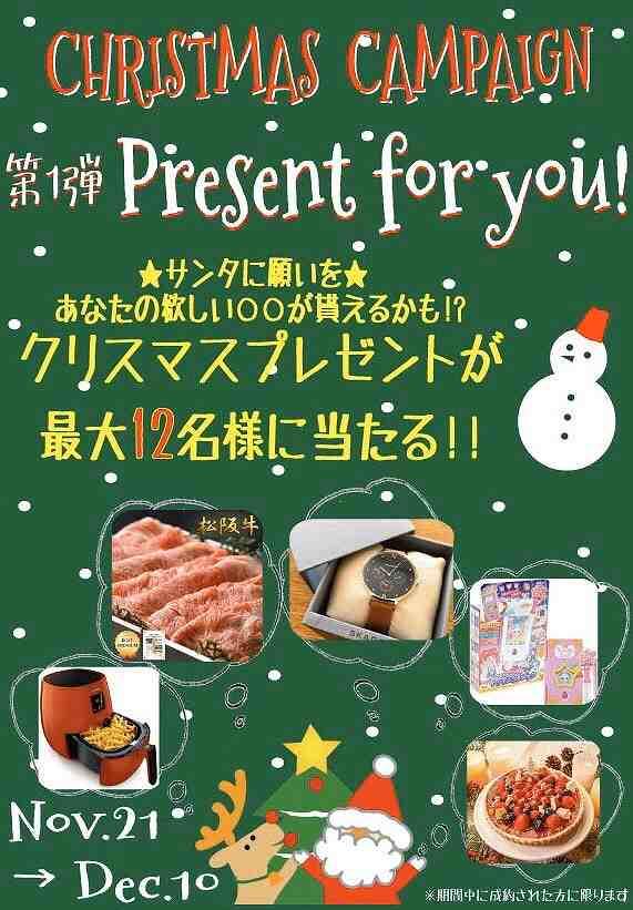 クリスマスキャンペーン第1弾『Present for you』