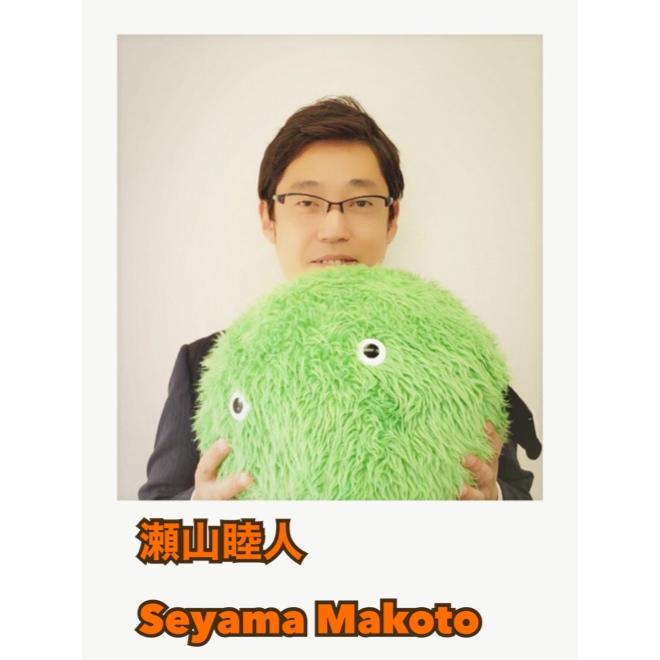 瀬山 睦人 Seyama, Makoto