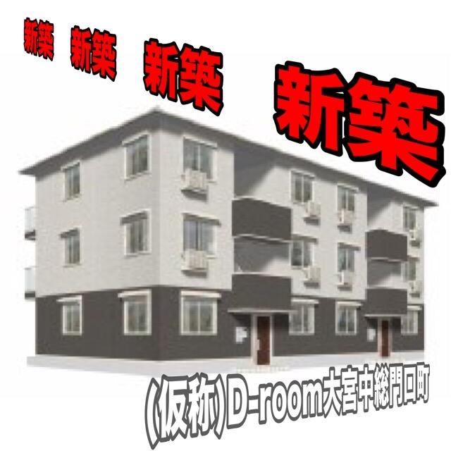 (仮称)D-room大宮中総門口町