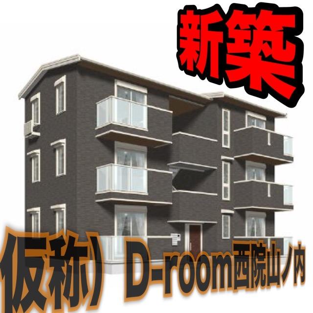仮称)D-room西院山ノ内