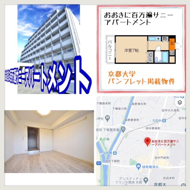 おおきに百万遍サニーアパートメント(京都大学)