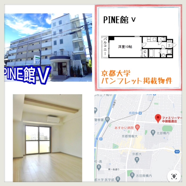 PINE館Ⅴ(京都大学)