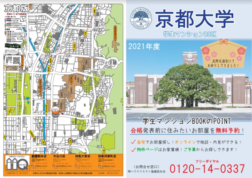 京都大学パンフレット(2021年度版)