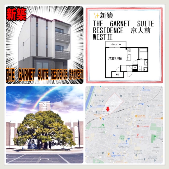 THE GARNET SUITE RESIDENCE 京大前WESTⅡ(新築)