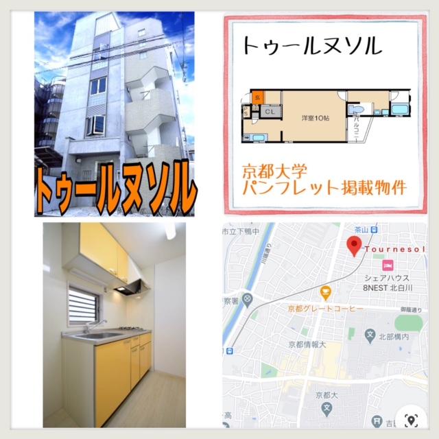 トゥールヌソル(京都大学)