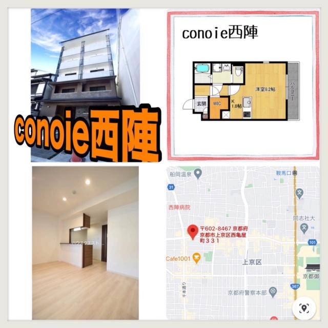 conoie西陣(同志社大学/立命館大学)