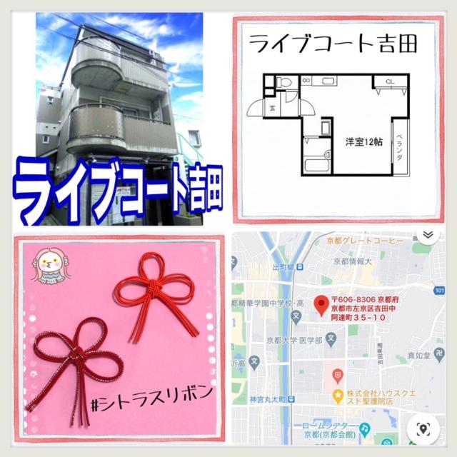 ライブコート吉田(京都大学)