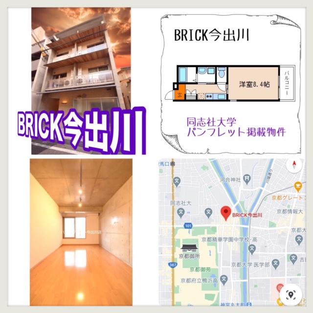 BRICK今出川(同志社大学)