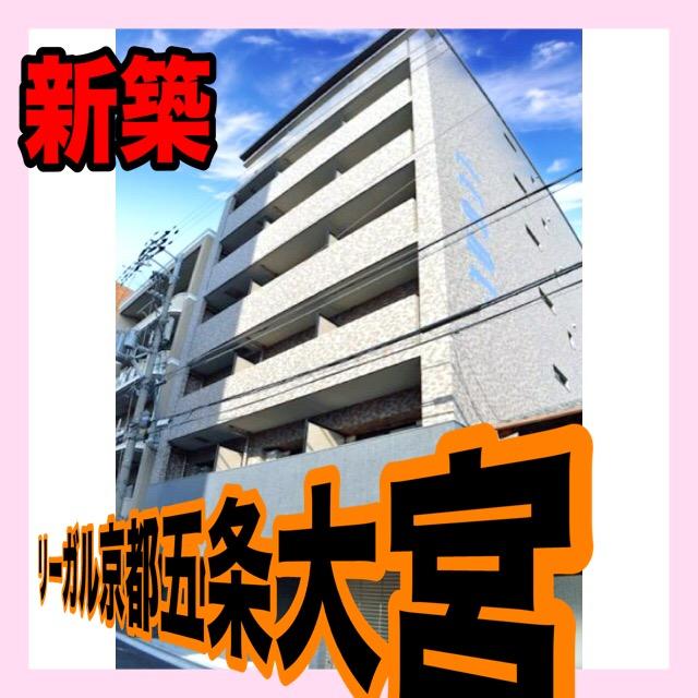リーガル京都五条大宮(新築)