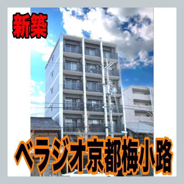 ベラジオ京都梅小路(新築)