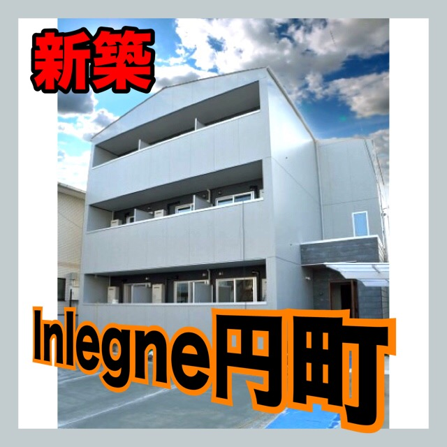 Inlegne円町(新築)