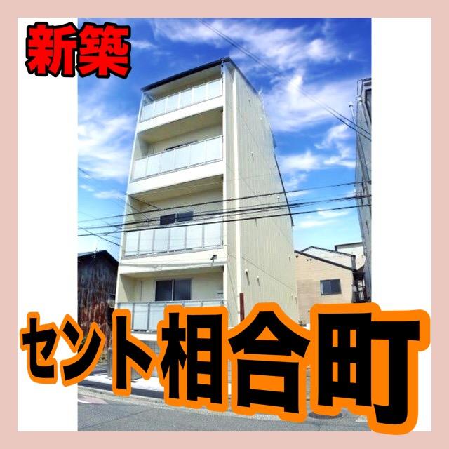 セント相合町(新築)