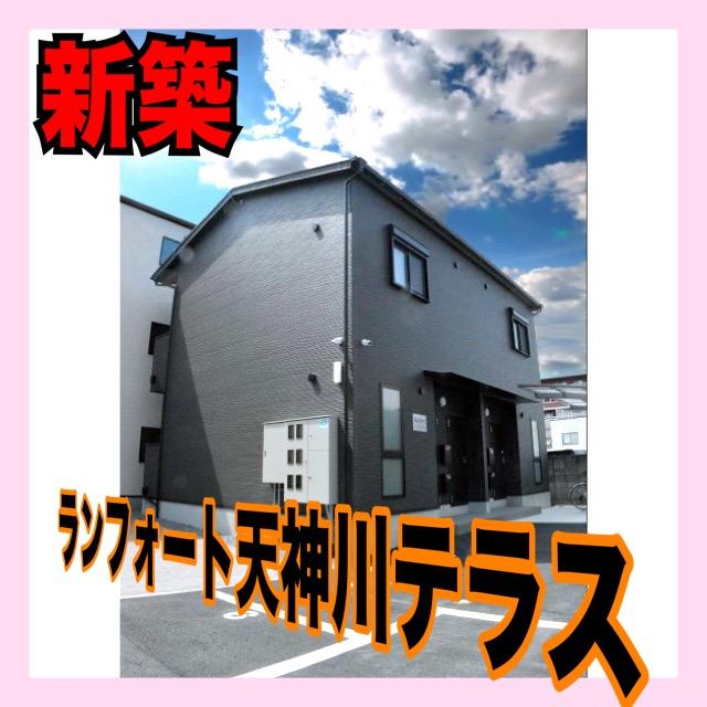 ランフォート天神川テラス(新築)