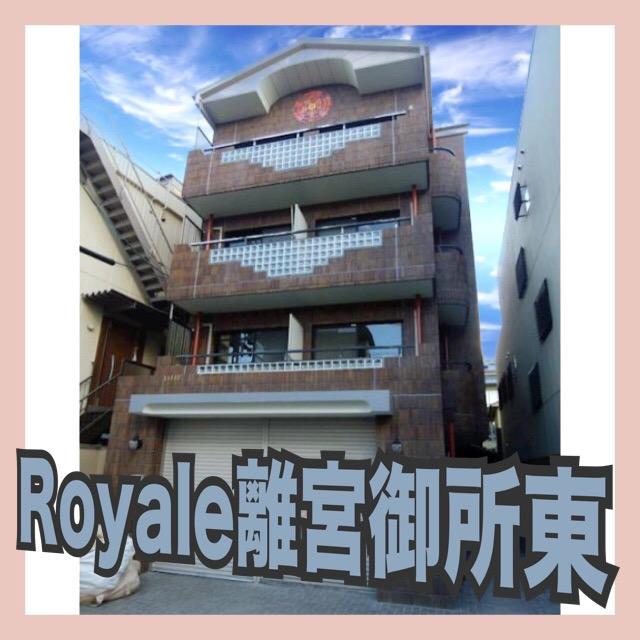 Royale離宮御所東(リノベーション)
