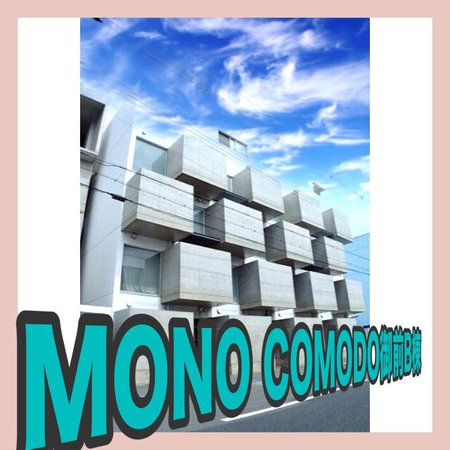 MONO COMODO 御前B棟(デザイナーズマンション)