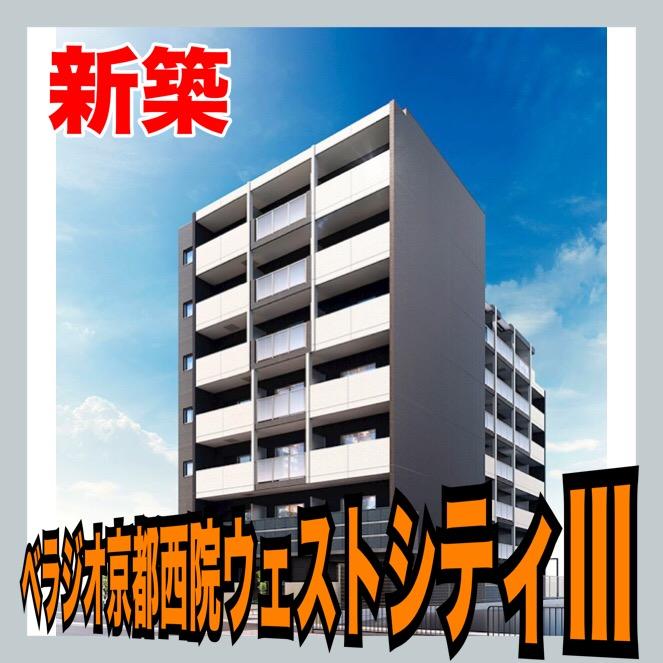 ベラジオ京都西院ウェストシティⅢ(新築)