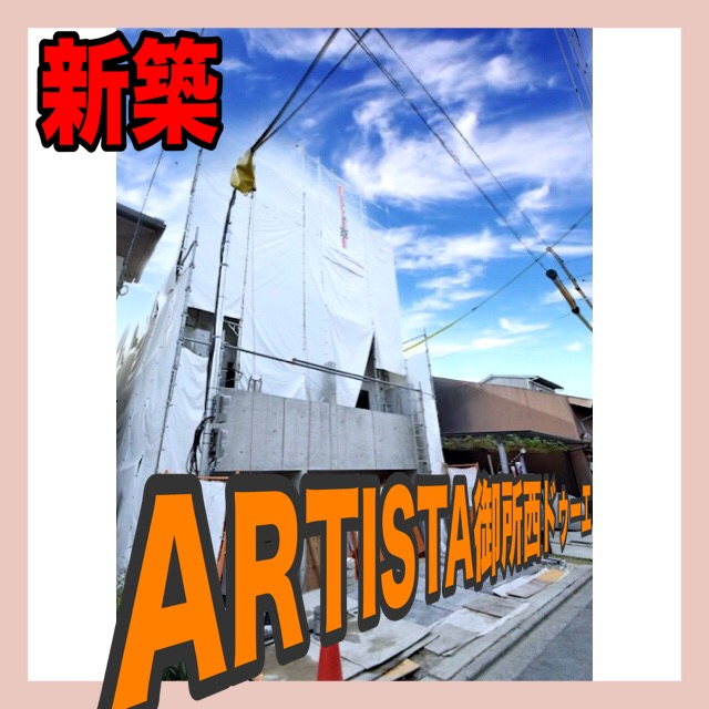 ARTISTA御所西ドゥーエ(新築)