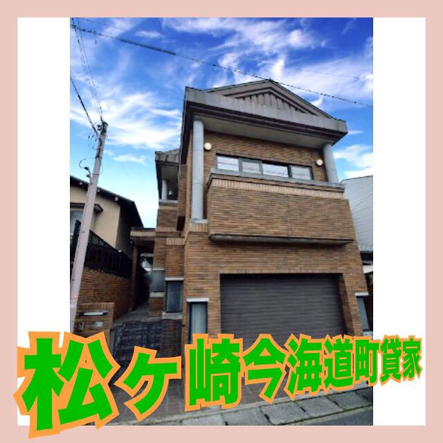松ヶ崎今海道町貸家
