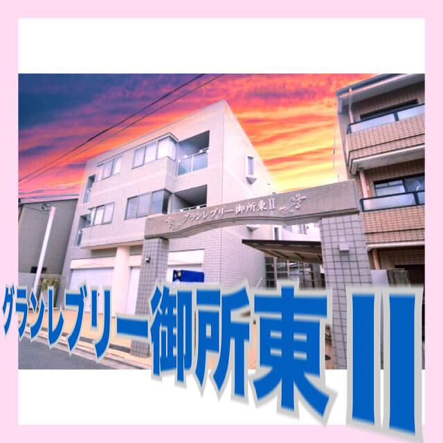 グランレブリー御所東Ⅱ(リノベーション)