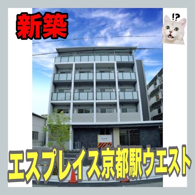 エスプレイス京都駅ウエスト(新築)