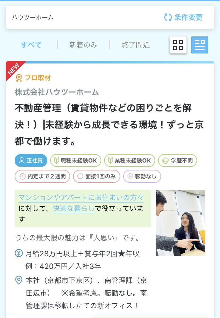 管理部 新規採用募集中!!!