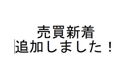 【6/3売買新着】追加しました!