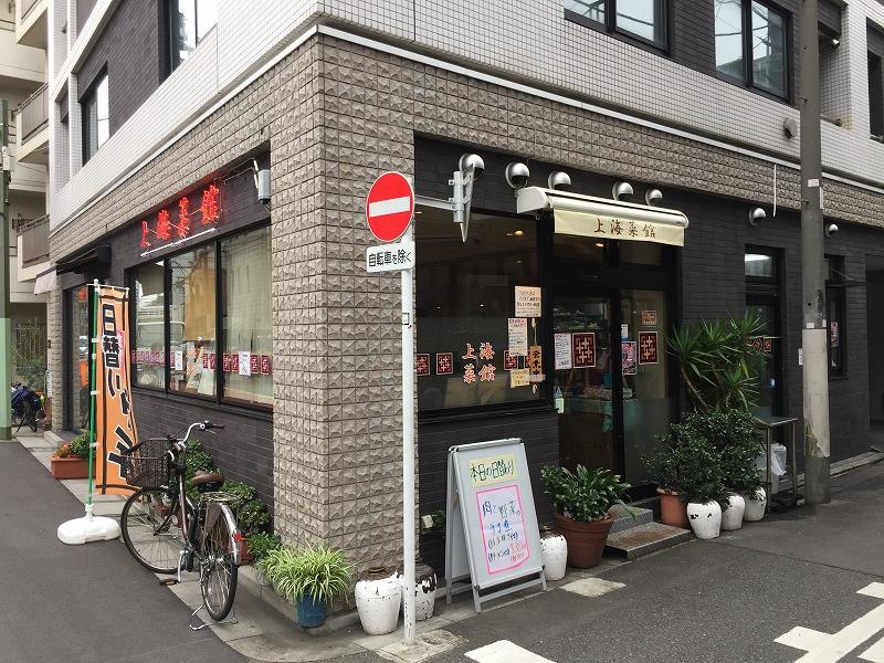 中華料理「上海菜館」