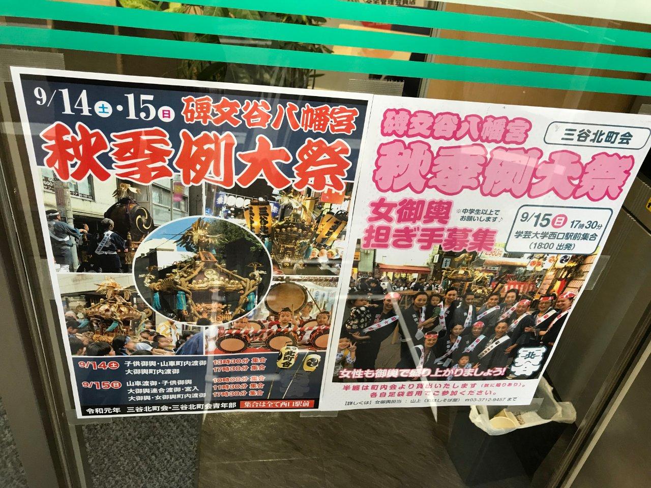 9月14日(土曜)、15日(日曜) 碑文谷八幡宮秋季例大祭 開催します!