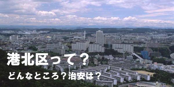横浜市港北区ってどんなところ?治安は?