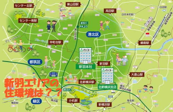 新横浜に近くてお勧め!新羽エリアの住環境は??