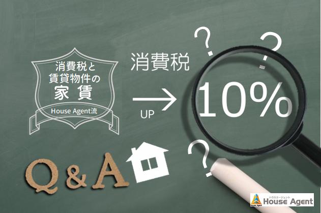 消費税と賃貸物件の家賃