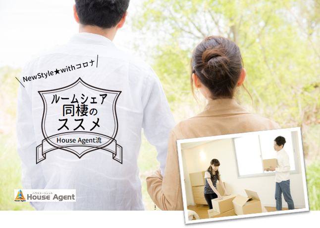 House Agent流 ルームシェア・同棲のススメ