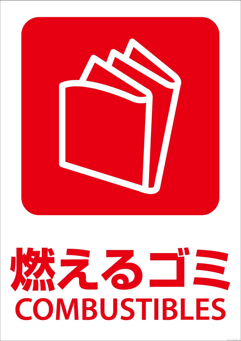 平成31年4月からプラスチック製容器包装の分別収集が始まります!