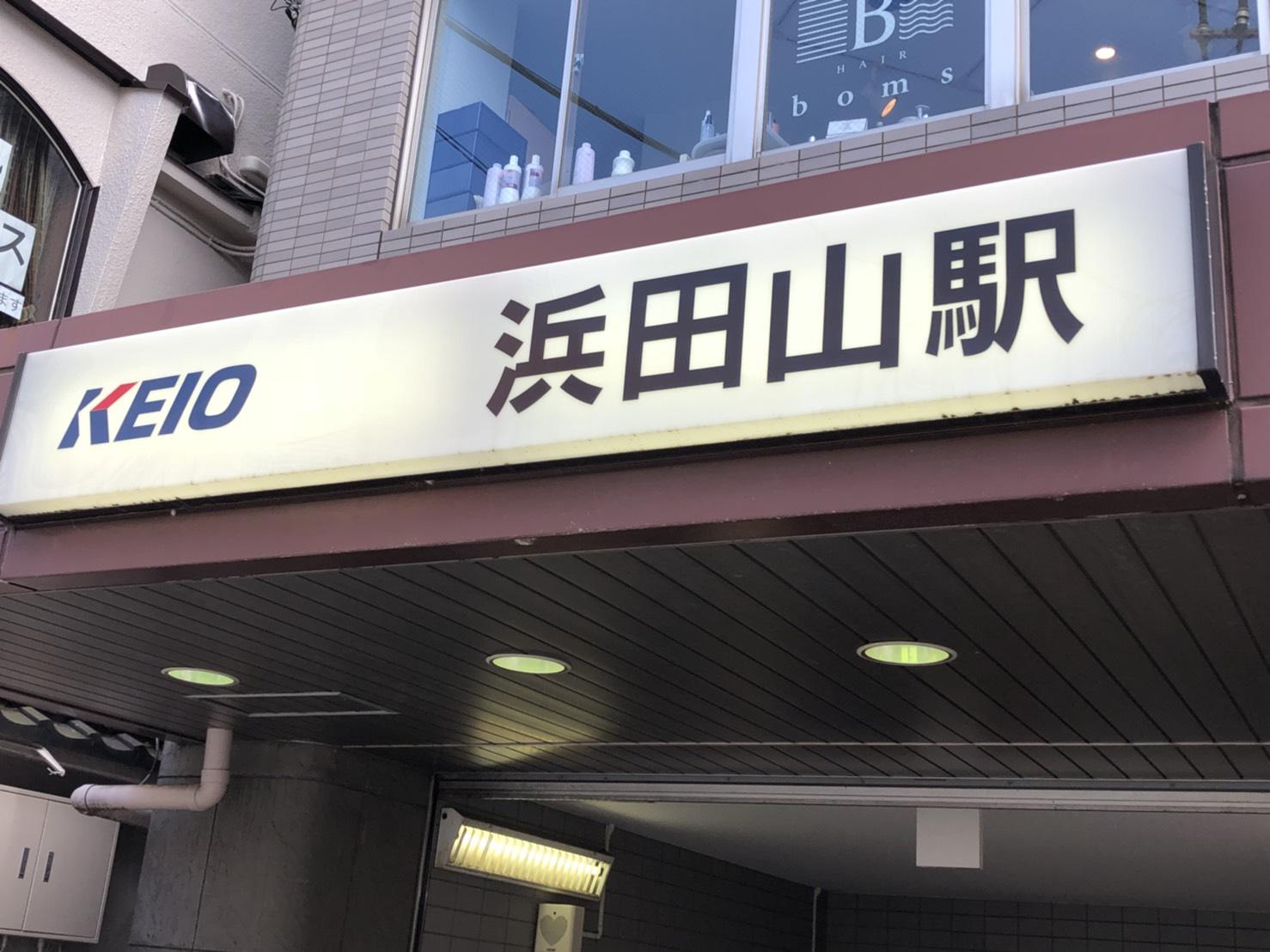 京王井の頭線 浜田山駅 ~日本一ポルシェが売れる街~