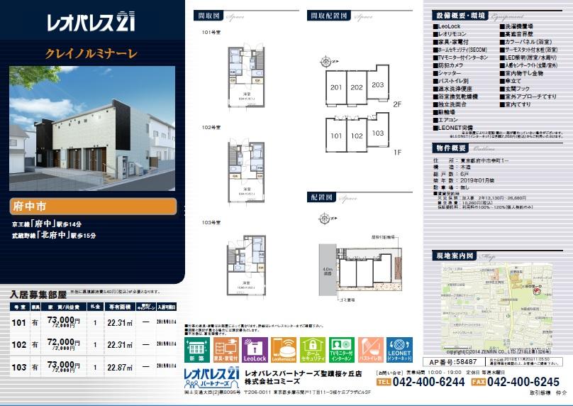 クレイノルミナーレ 新築物件募集開始です。~京王線 府中駅~
