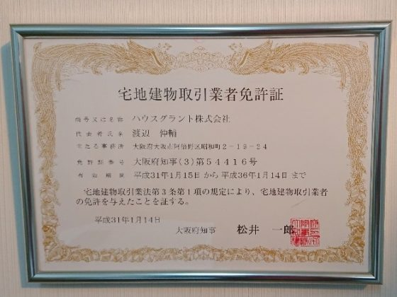 宅地建物取引業者免許証番号の更新(^o^)