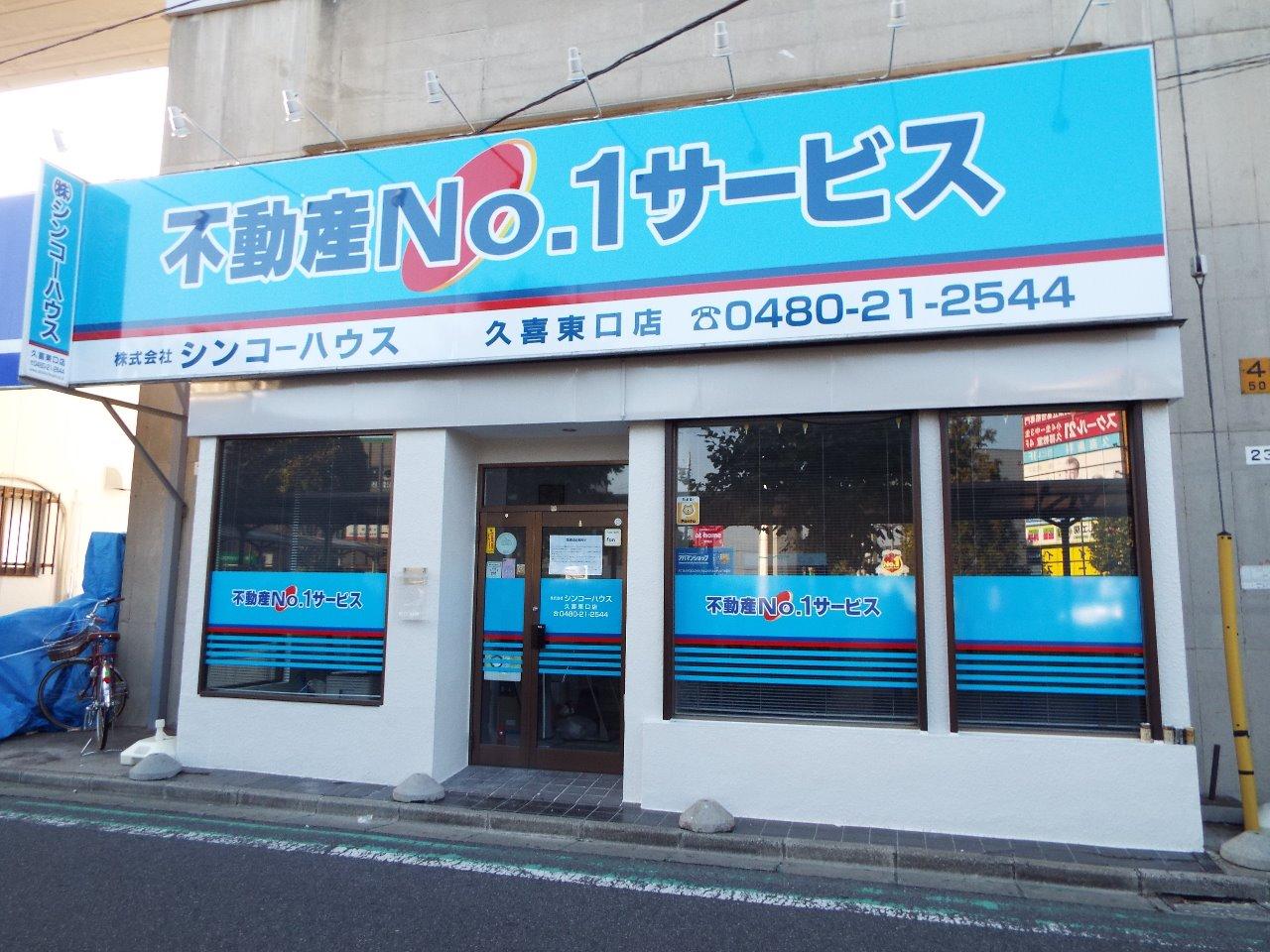 ■アパマンショップ久喜東口店閉店及びリニューアルオープンのお知らせ