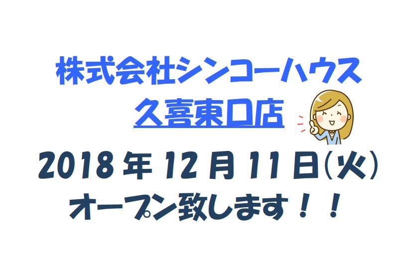 ■シンコーハウス久喜東口店 オープン致します
