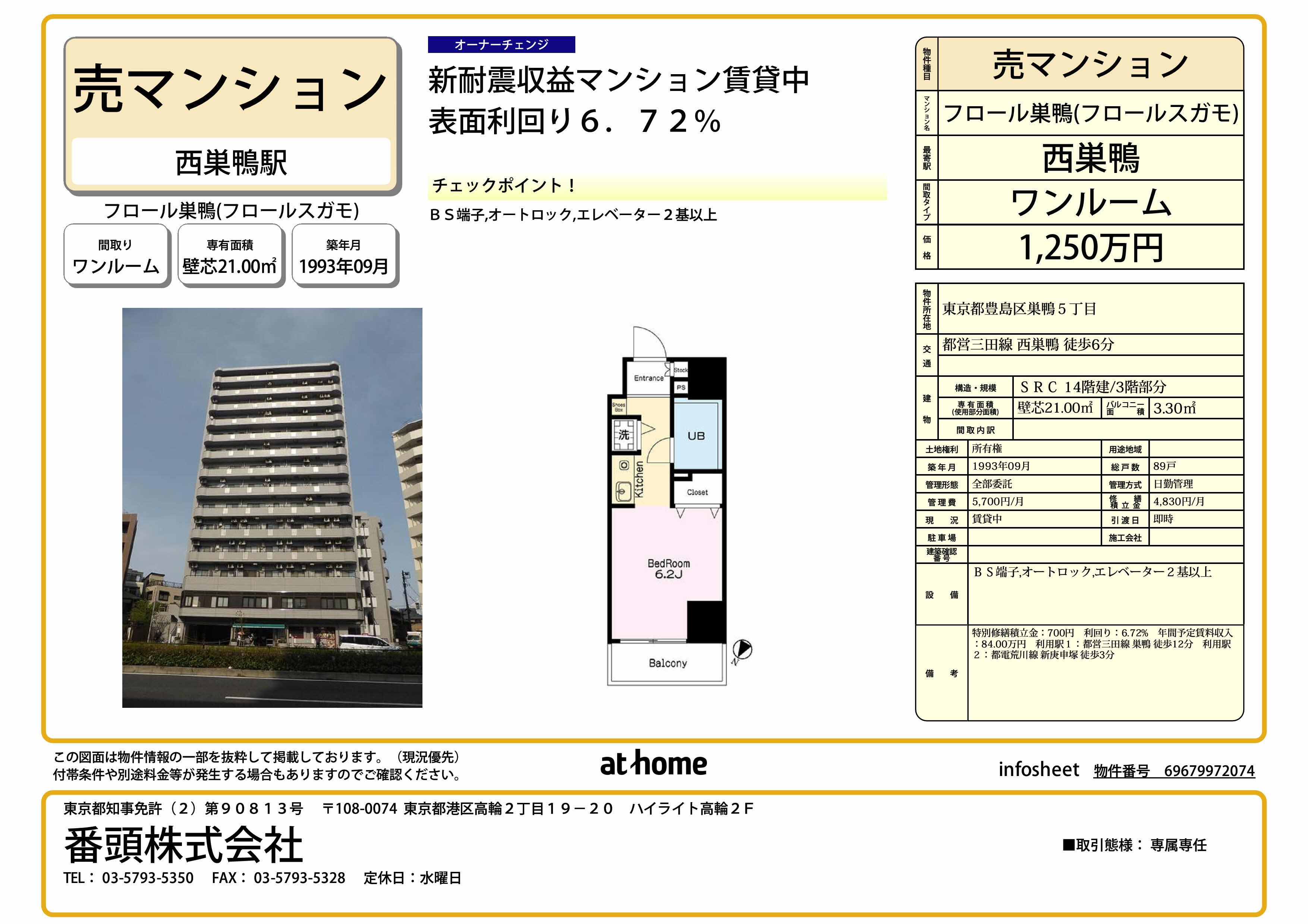 投資用マンション☆値下げしました!1250万円 利回り6.72% 新耐震基準!