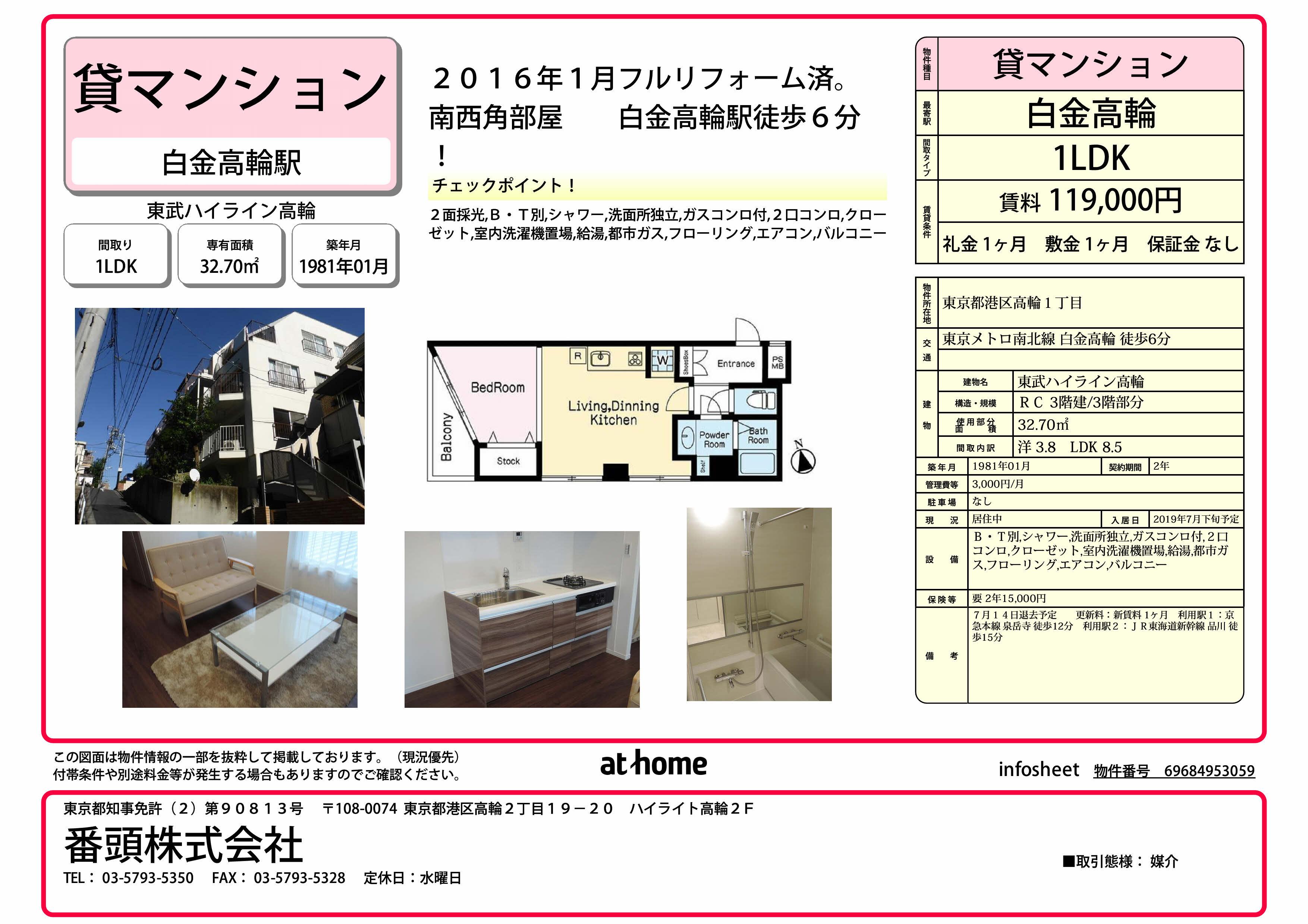 1LDK 白金高輪駅徒歩6分 新着☆賃貸マンションです!