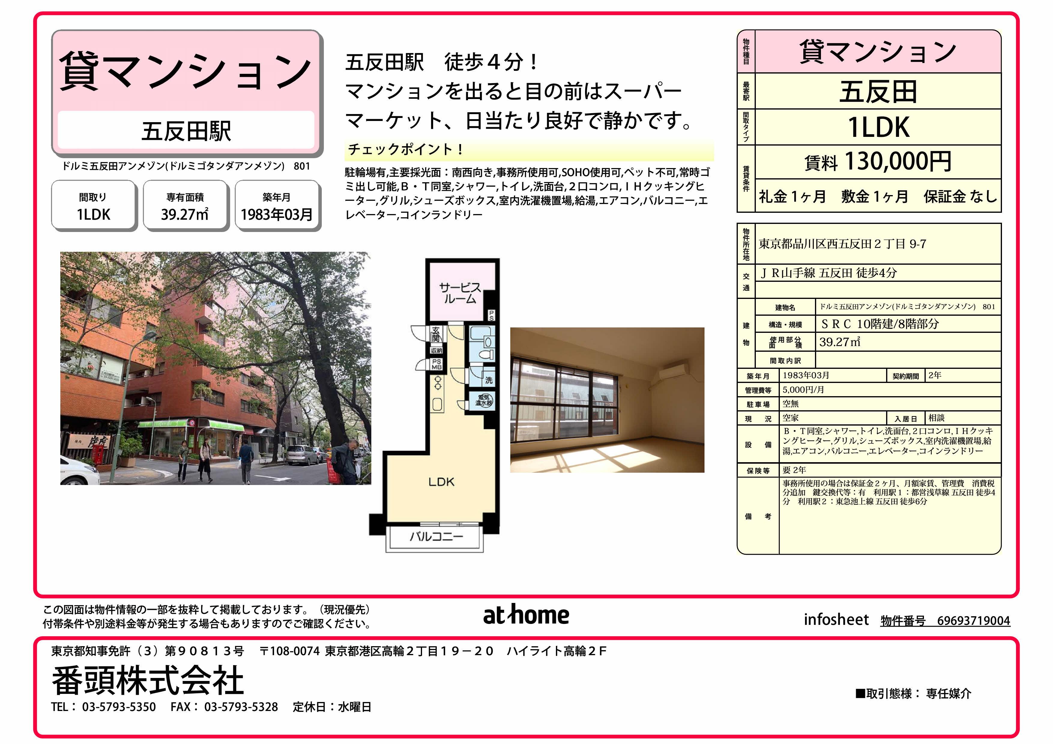 五反田駅徒歩4分 住居にも事務所にもおすすめ☆