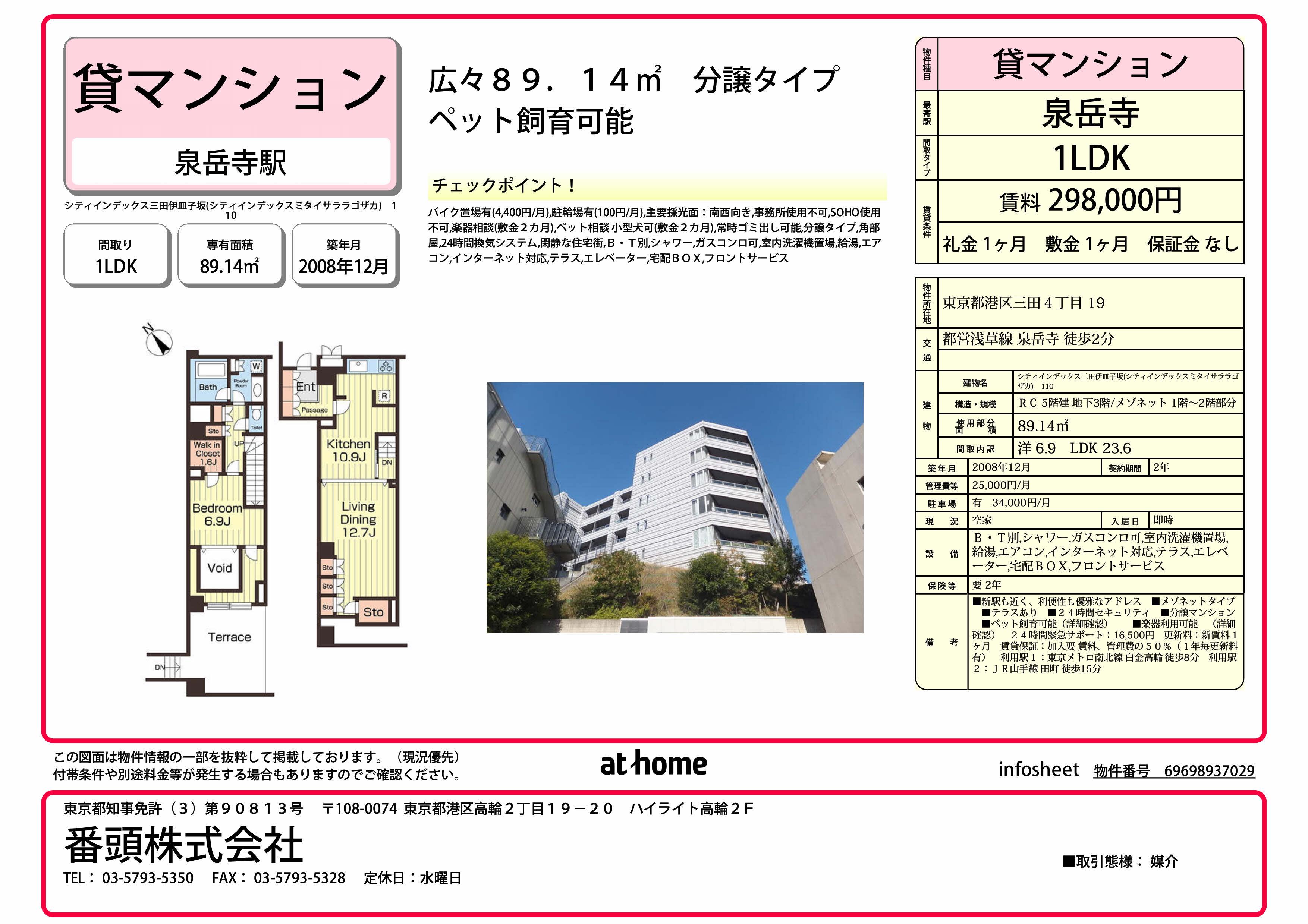 春からの新生活、1LDK ペット可能 泉岳寺駅徒歩1分 メゾネットです