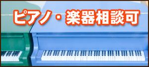 ピアノ・楽器相談可