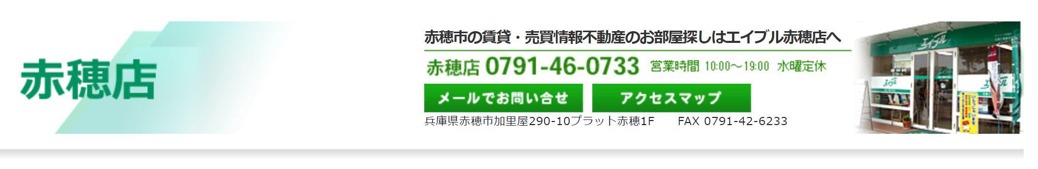 空地・空家の管理は住商工業にお任せ下さい!!