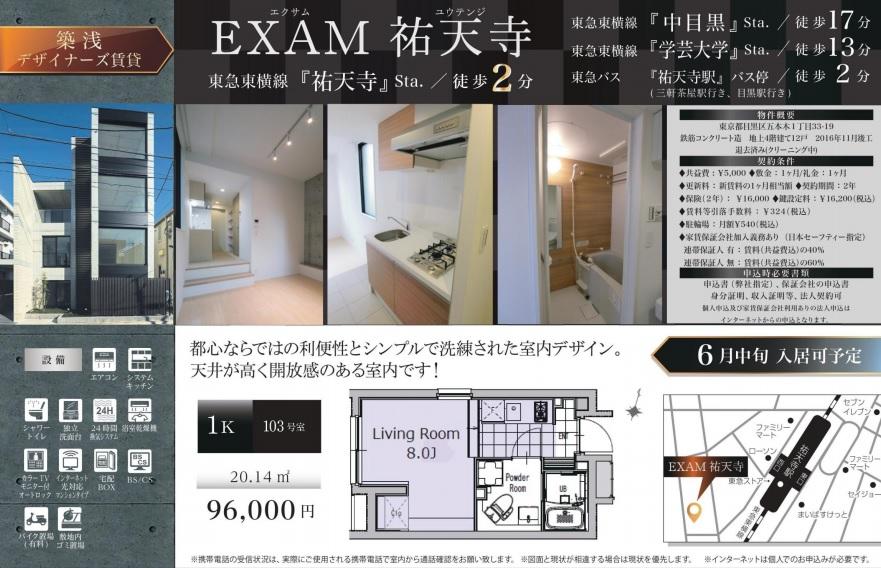 祐天寺の駅近デザイナーズ(´▽`*)