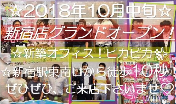10月中旬!部屋コレ新宿店オープン!