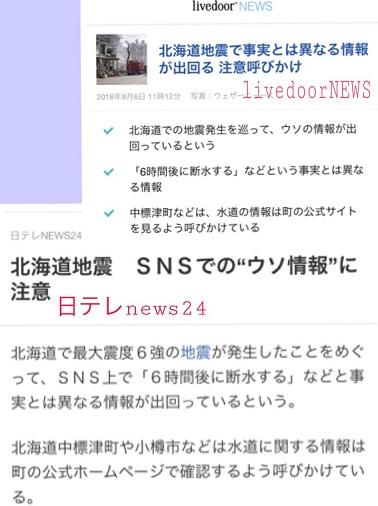 北海道地震のお悔やみ(´;ω;`)