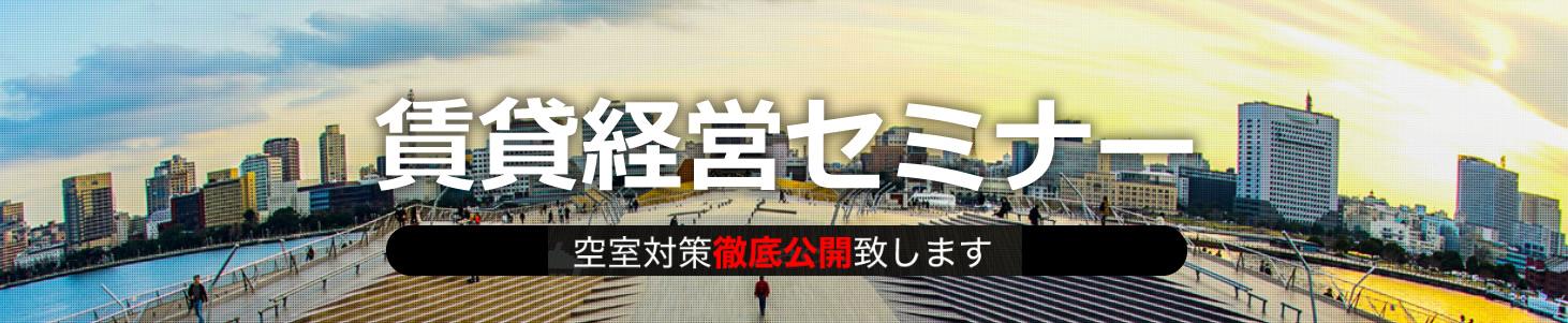 【7月18日・7月19日開催】賃貸経営コロナ第二波対策WEBセミナー